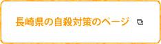 長崎県の自殺対策のページ